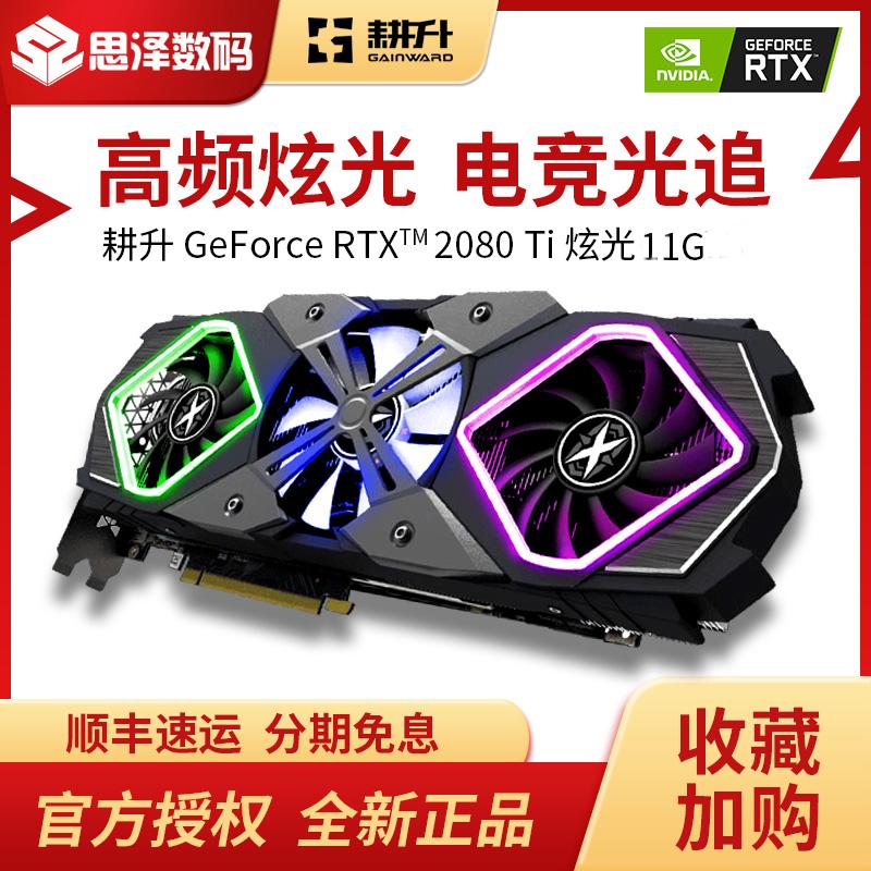 耕升RTX2080TI 11G炫光DIY台式机电脑独立显卡吃鸡游戏显卡2080TI