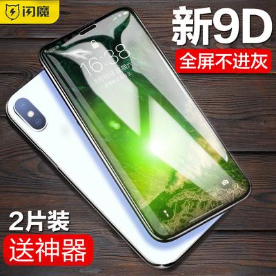 闪魔 iPhoneX钢化膜11Pro苹果X全屏覆盖iPhoneXR蓝光8plus手机XR半屏promax贴膜iphoneXsMax全包7/8防摔XS