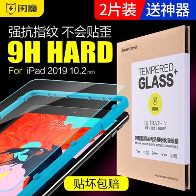 闪魔iPad 2020钢化膜新款ipad10.2寸蓝光iPad air3全屏2019覆盖Pro10.5寸苹果平板iPad7贴膜第七代8八