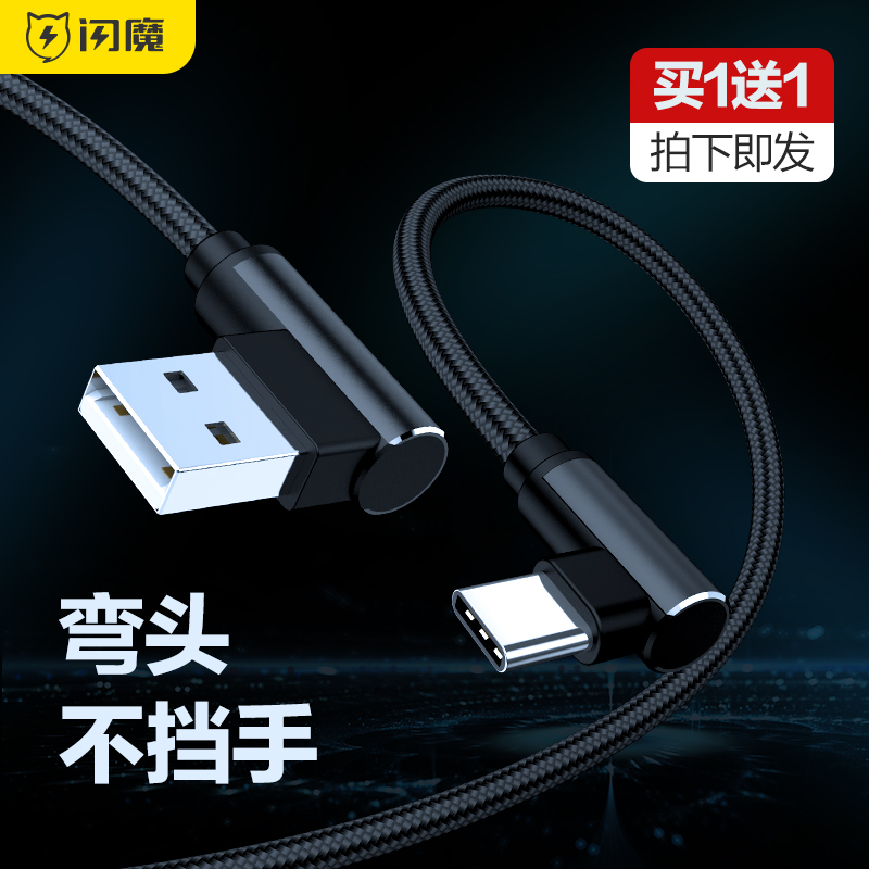 闪魔type-c数据线安卓华为P30p10手机充电器mate20Pro小米9/6(非品牌)