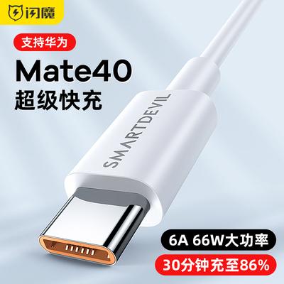 闪魔type-c数据线6a安卓正品超级快充5a充电器线66w加长3米typec线适用于华为mate40pro小米11nova7荣耀手机