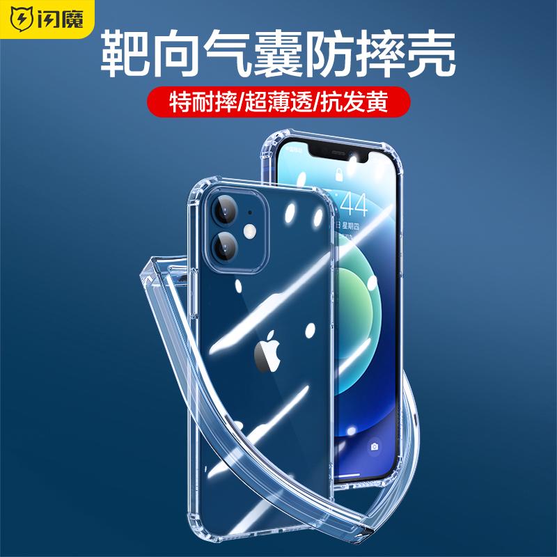 タオバオ仕入れ代行-ibuy99|手机套|闪魔苹果12手机壳iphone11ProMax新款透明X防摔XS保护套6/6S/7/8/plus硅…