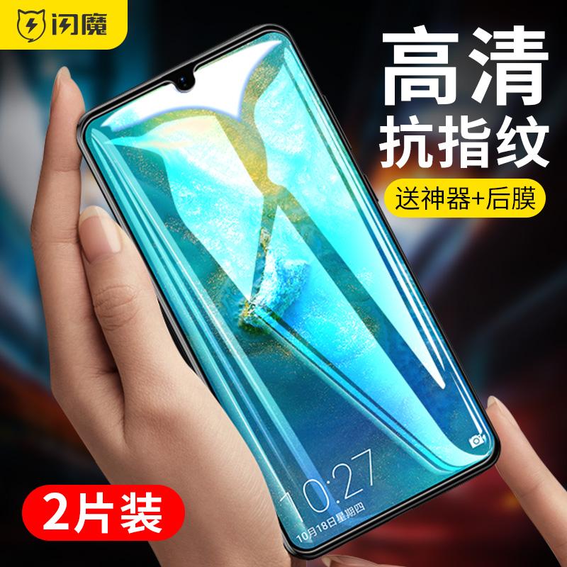 闪魔 适用于华为mate20钢化膜mate20x抗蓝光mate20x5G版通用防爆防指纹高清手机玻璃贴膜