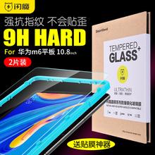 闪魔 华为M6平板钢化膜10.8寸抗蓝光全屏全覆盖8.4英寸高能版m6防爆防摔防指纹电脑保护玻璃贴膜
