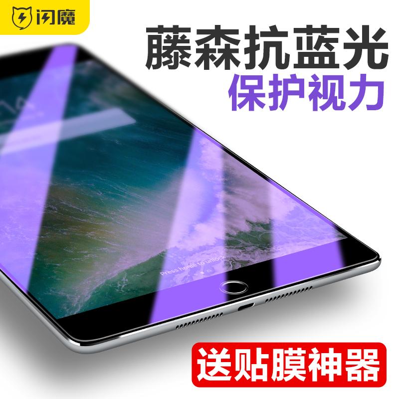 Вспышка магия яблоко новый iPad2017 упрочненного ipad2018 blu-ray стекло фольга ipad квартира мембрана 9.7