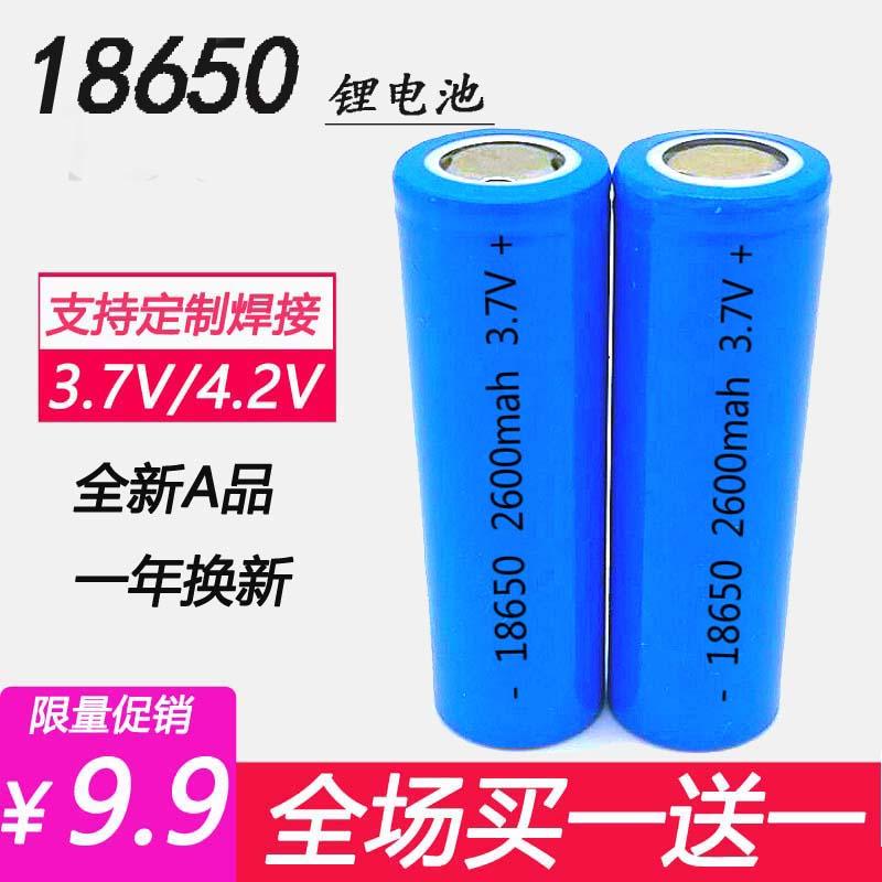 正品进口原装18650锂电池充电宝大容量3.7V手电筒头灯小风扇电池