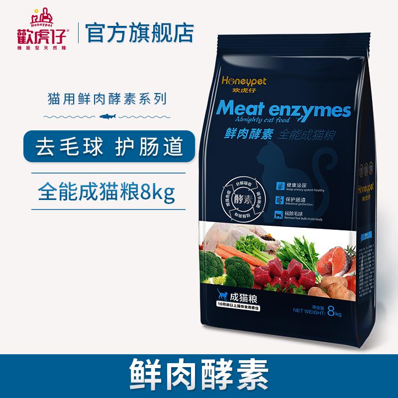 欢虎仔鲜肉酵素全能成猫成年猫粮8kg天然猫粮英短蓝猫美短