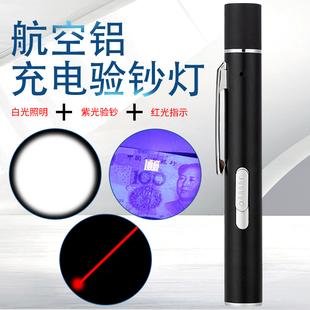逗猫逗狗机器 荧光剂检测笔 XIER 照明手电筒USB直充电白光紫光红光多功能三合一迷你便携式 西尔验钞灯