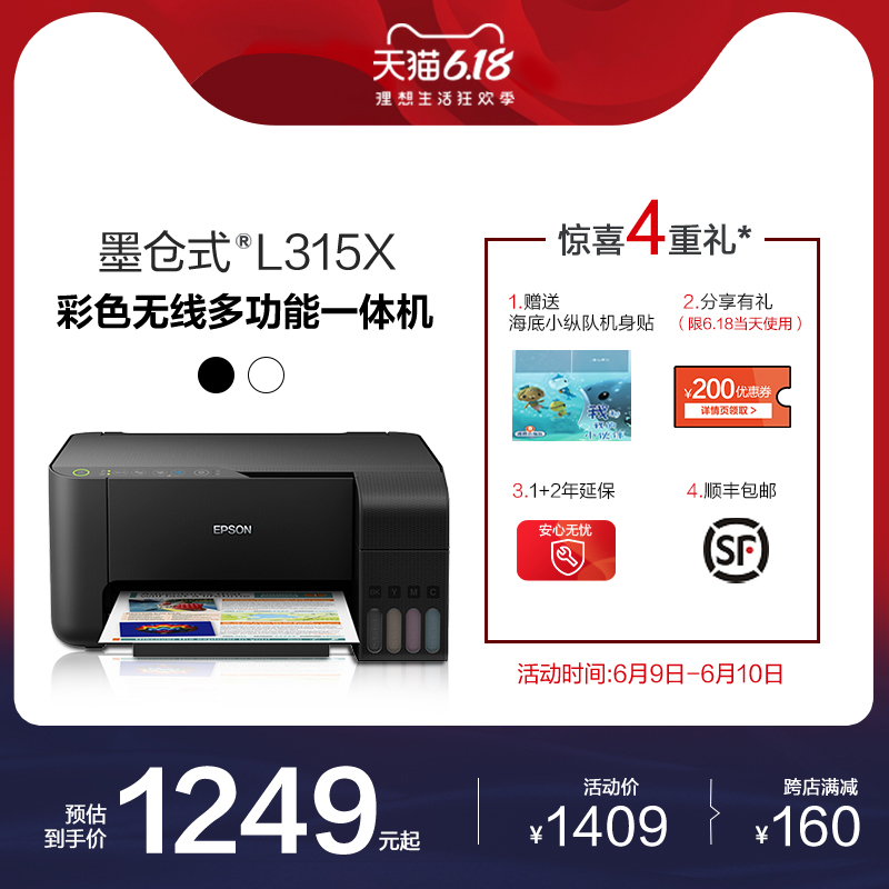 Epson Epson l3151 / 3153 home schoolwork printer original color wireless WiFi printing copy scanning home photo printing