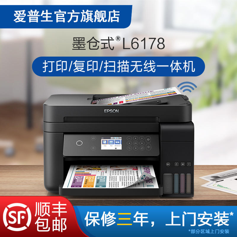 Epson epsonl6178 l6176 color wireless printer printing, copying and scanning multi-functional integrated machine automatic double-sided automatic paper feeding continuous copy original continuous ink supply bin type