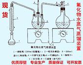 氟化物水蒸气蒸馏装置 水质 氟化物的测定 离子选择电极法 有现货