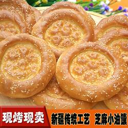 芝麻小油馕10个1000克烧饼新疆美食烤囊手工传统糕点早餐户外干粮