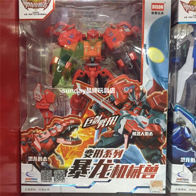 钢铁飞龙2金刚之奥特曼崛起玩具满70.00元可用35元优惠券