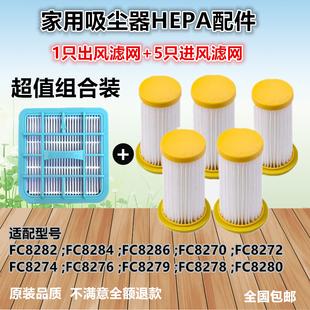 适配飞利浦吸尘器滤芯滤网套装 FC8270 FC8272 FC8274 配件FC8276