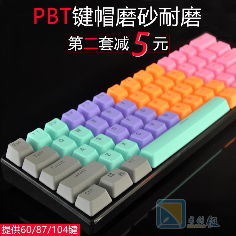 包邮11色PBT字透光机械键盘键帽61/87/104键黑色灰色/彩色PBT键帽