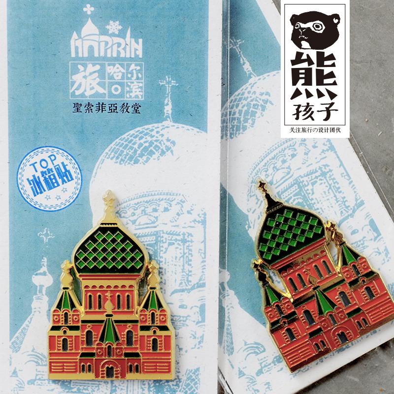 【熊孩子出品】哈尔滨圣索菲亚教堂金属冰箱贴特色旅游纪念品包邮