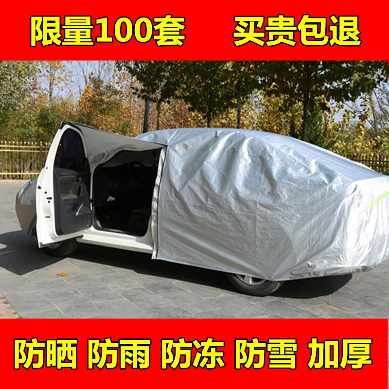 限3000张券汽车外套防晒防雨隔热遮阳挡伞车罩