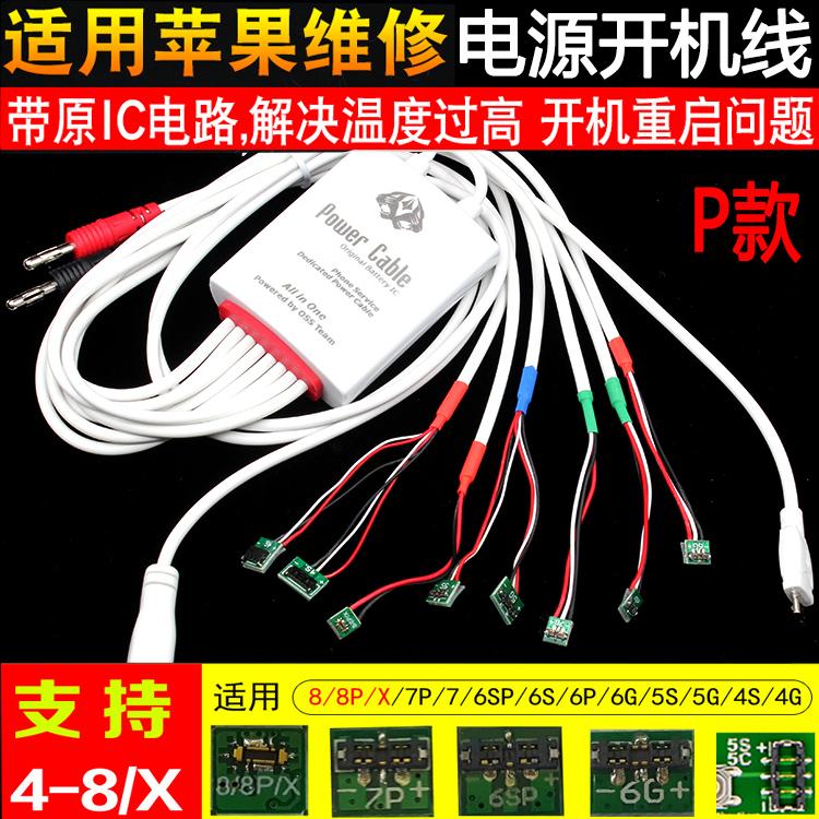 米景9306 电池电源供电线开机线苹果充电激活小板 手机维修测试线