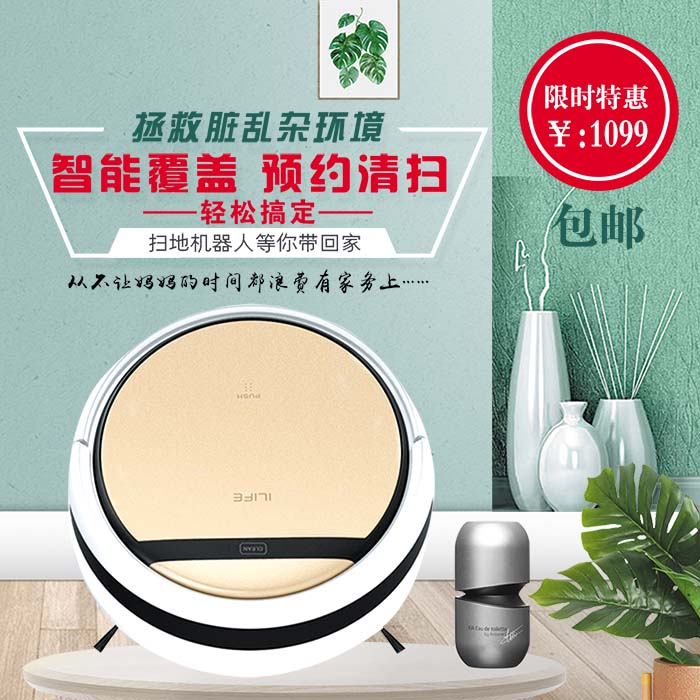 ILife intelligent sweeping robot v5s Pro three in one automatic cleaning V5 intelligent vacuum cleaner X800