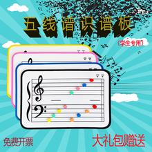 包邮定制五线谱磁性白板音乐教学具课件家用学生琴行摆件便携桌面