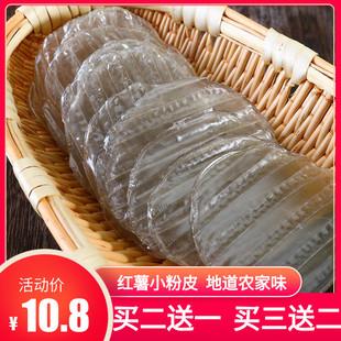 红薯粉皮500g小圆粉皮山药迷你小粉皮火锅凉拌炖鸡农家手工特产
