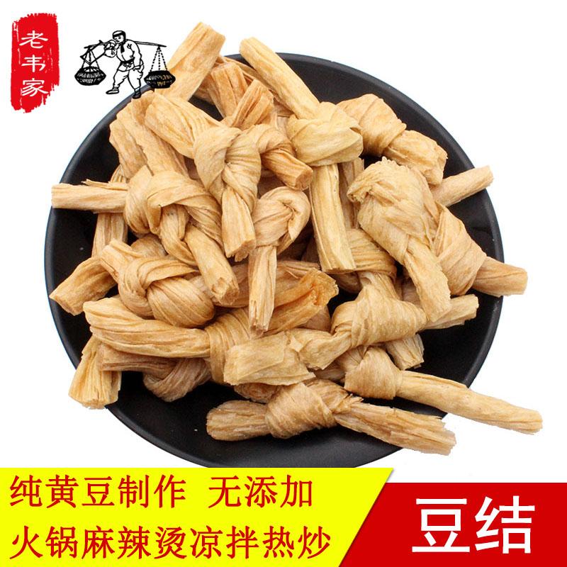 豆结豆扣豆皮人造肉蛋白肉干货黄豆制品腐竹结腐500g安徽阜阳特产