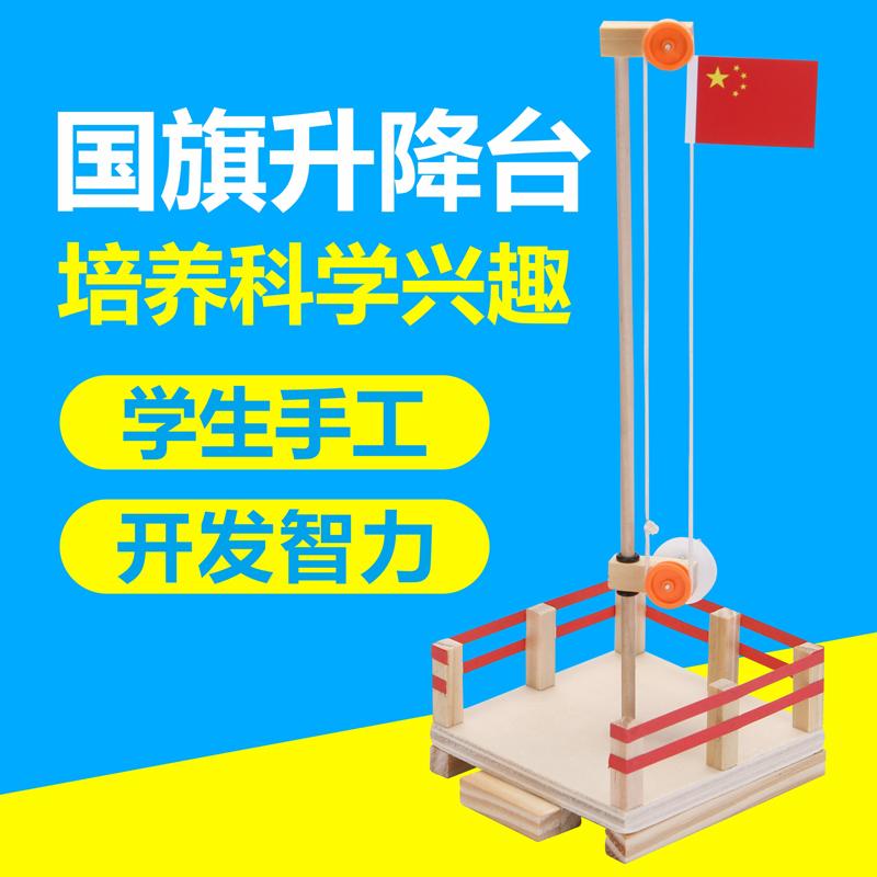 国旗升降台 儿童学生手工diy科技小制作小发明材料包科学实验玩具