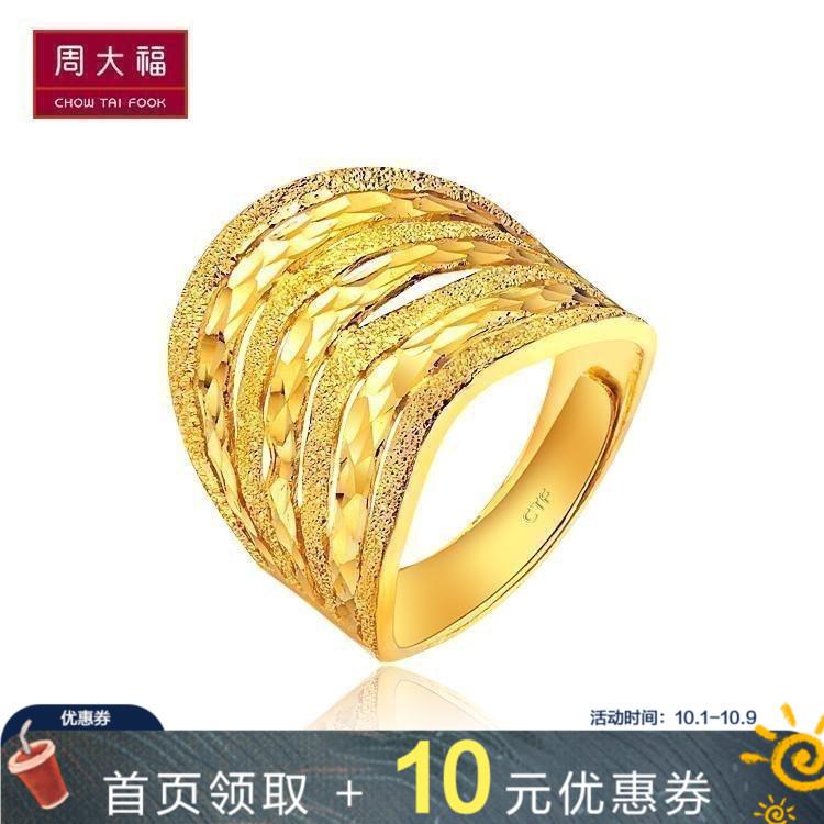 五折促销精品周大福简约车花f151864戒指