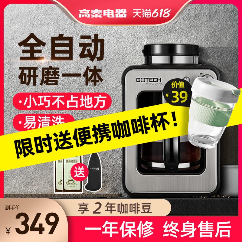 高泰美式咖啡机家用小型研磨一体办公室全自动现磨滴漏式煮咖啡壶