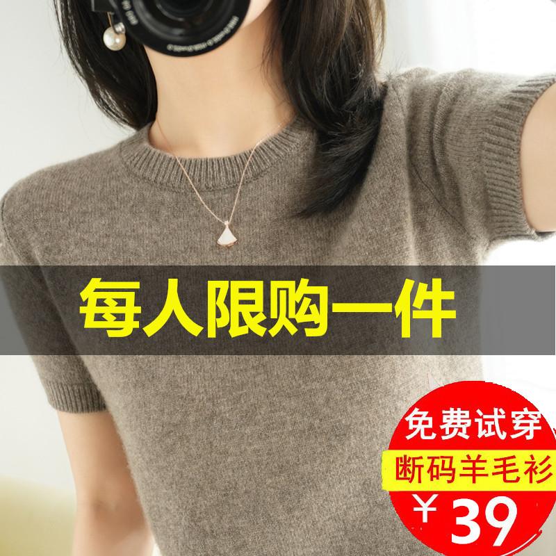 2021新款春夏针织薄款圆领短袖T恤女短款修身套头内搭打底羊毛衫