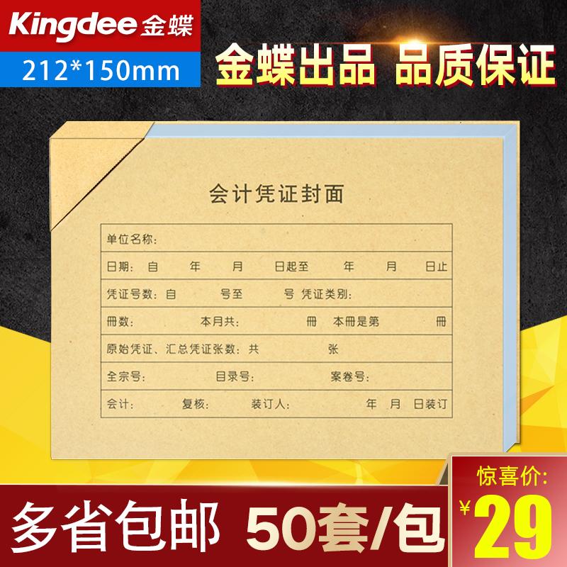 金蝶财务软件A4一半凭证封面A5会计记账凭证包角封面RM-A5B