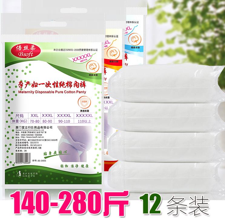 200-230-280斤加肥加大码孕妇一次性内裤纯棉产后坐月子产妇内裤需要用券