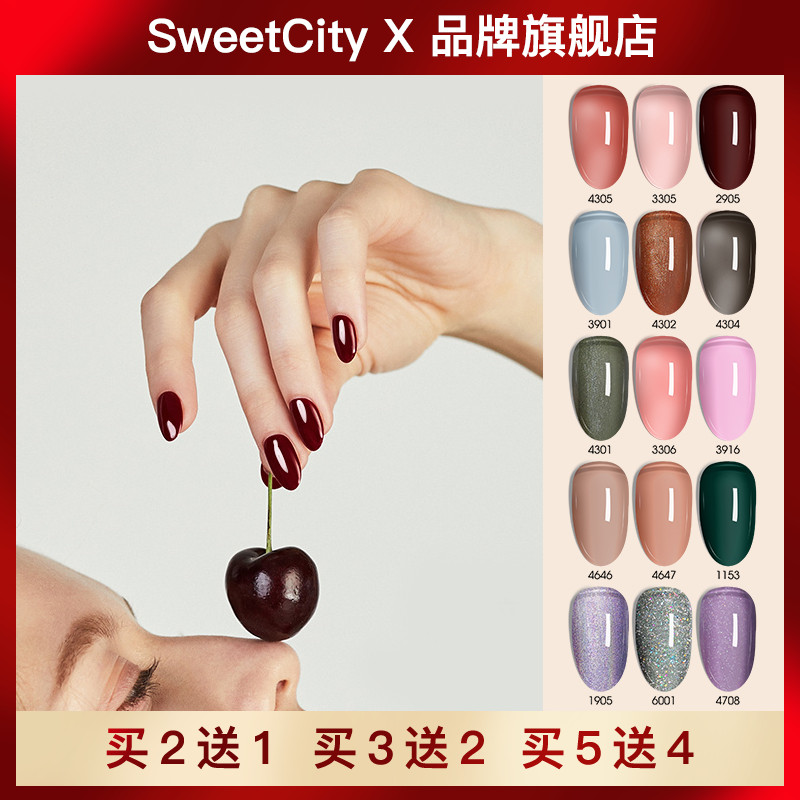 都市甜心光疗指甲油胶夏季蛋白冰透2021年新款流行色美甲店专用胶
