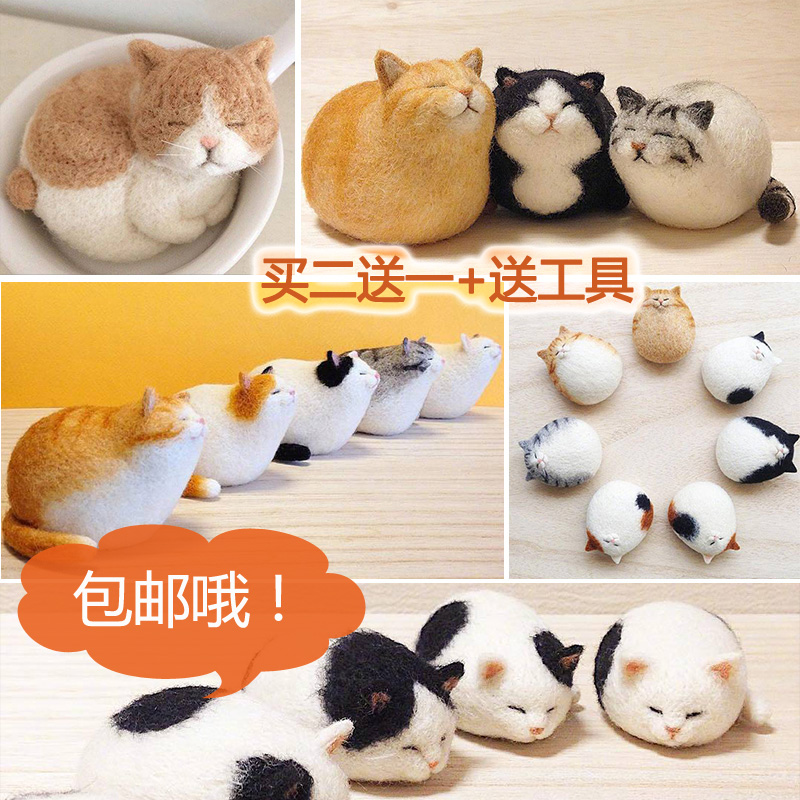买二送一羊毛毡猫咪材料包手工diy戳戳乐情侣礼物新手打发时间