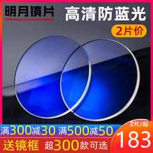 Lunar lenses anti-blue 1.60 aspheric discoloration 1.67 official flagship ultra-thin 1.74 with myopic glasses