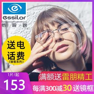 A4官方旗舰1.67 依视路镜片钻晶A3 1.74超薄防蓝光变色近视眼镜配