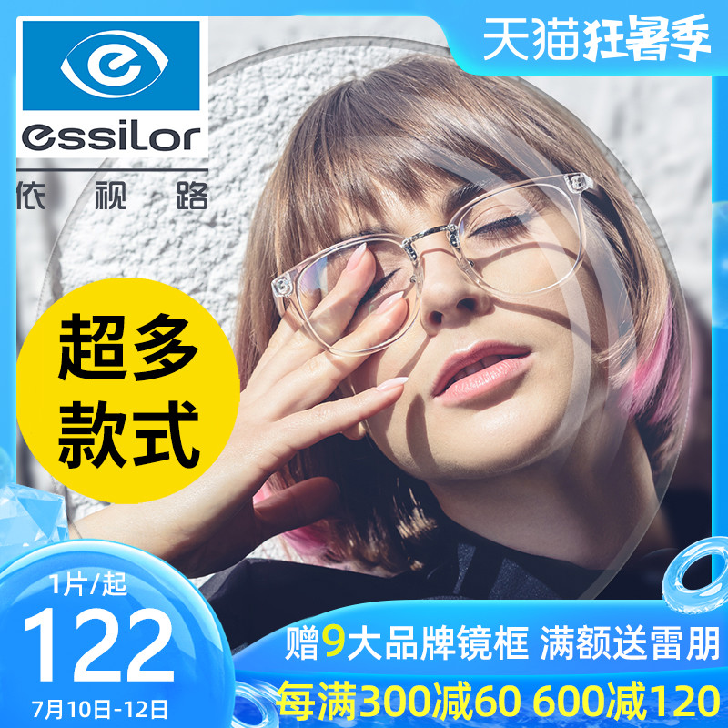 EVR lens diamond A3 / A4 official flagship 1.67/1.74 ultra thin anti blue discoloration myopia glasses