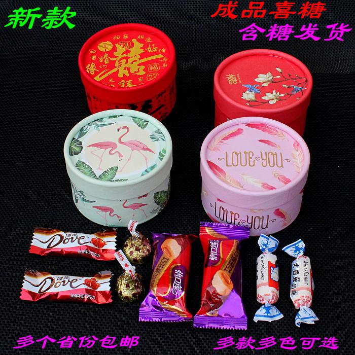 结婚喜糖盒成品含糖生日诞生喜糖乔迁满月回礼盒婚庆创意糖果盒