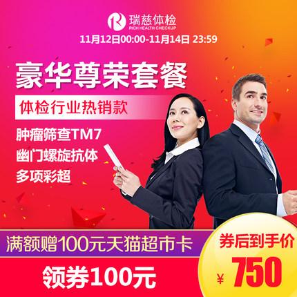 瑞慈体检卡 全面超值豪华尊荣套餐男士女士体检中心医疗上海北京