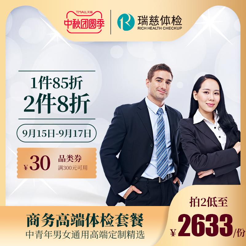 瑞慈体检商务高端套餐报告体检卡职场人士中青老年健康深度上海等