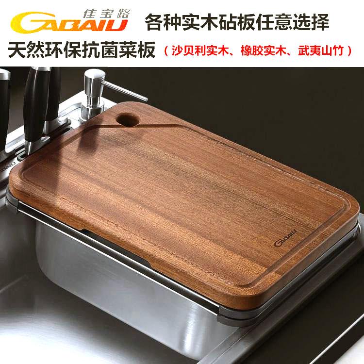 佳宝路厨房ゴムの木のまな板の木のまな板の板の天然の環境保護の抗菌のまな板の沙比利の木