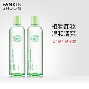 凡茜绿豆卸妆水正品敏感肌脸眼唇三合一卸妆液深层温和清洁无刺激