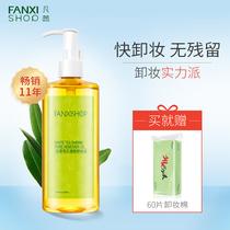 凡茜白茶卸妝油正品卸妝水女臉部溫和深層清潔毛孔無刺激卸妝乳液