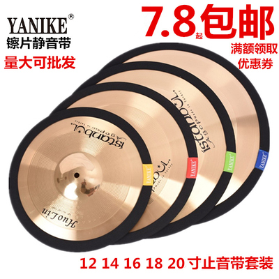 Drum cymbal silencer ring mute pad silencer 12 14 16 18 20 inch cymbal silencer with silencer