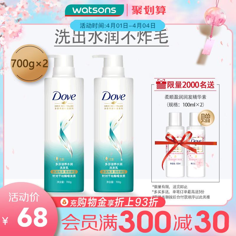 多芬滋养水润700ml洗发乳评价如何