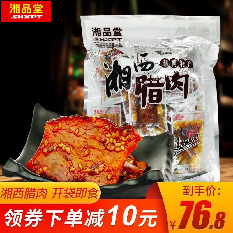 湘品堂湘西腊肉张家界特产湖南腊肉五香土家腊肉即食手撕腊肉零食