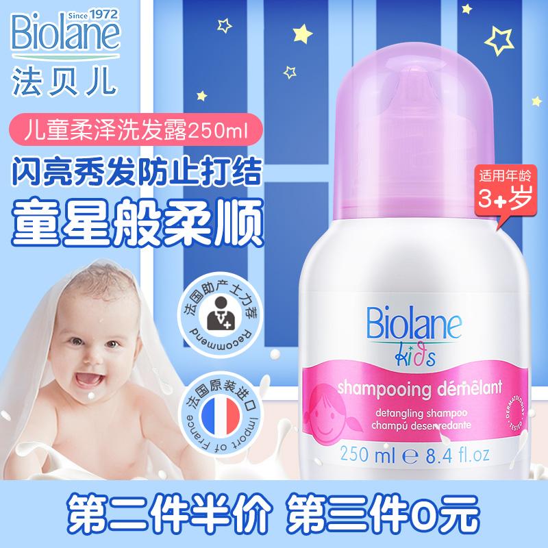 法贝儿小粉瓶洗发护发二合一儿童洗发水 男女宝宝温和柔顺洗发露