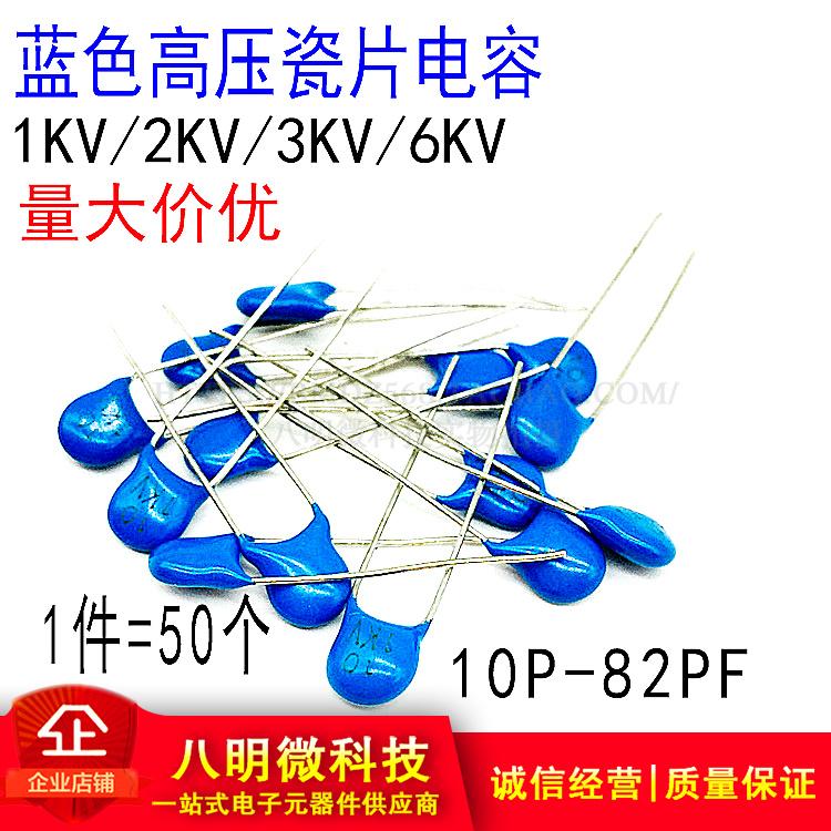 蓝色pf高压瓷片电容