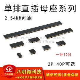 单排母 2.54MM间距 排针插座 1*2P3P4P5P6P7P8P10P12P16P20P40P