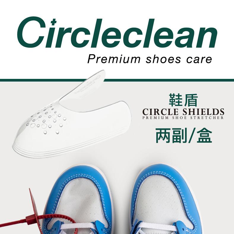 满49元可用5元优惠券circle cleaner aj鞋盾aj1鞋撑